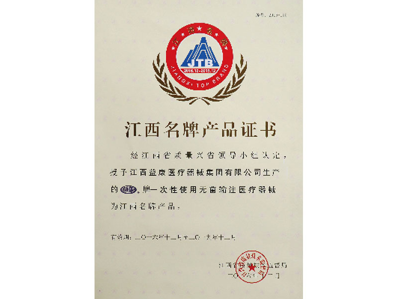 Jiangxi province famous brand product certificate