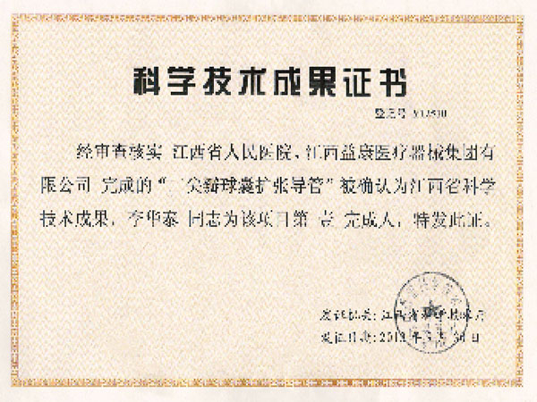 Scientific and Technological Achievement Certificate