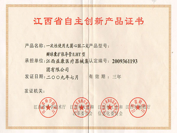 Jiangxi Province Independent Innovation Product Certificate